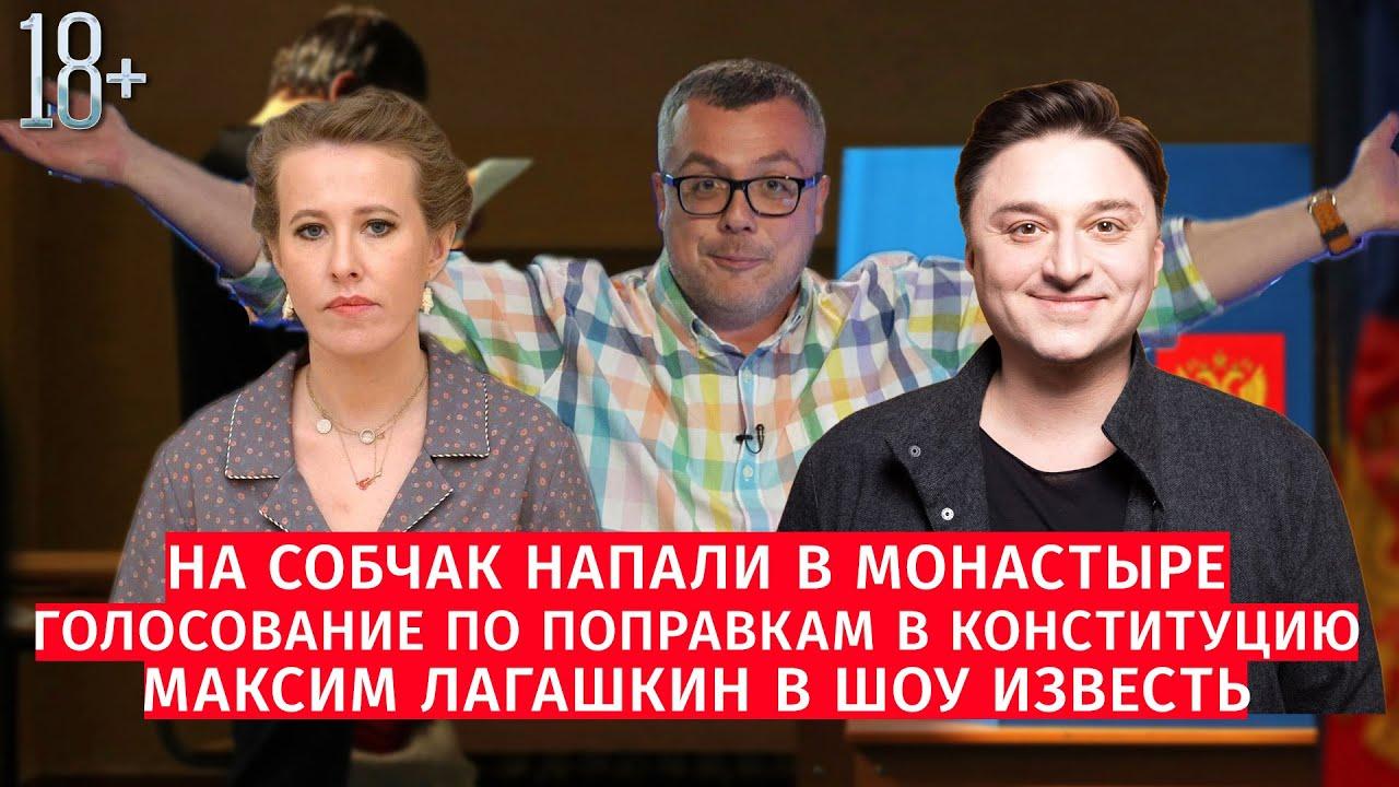 На Собчак напали / Голосование по поправкам в Конституцию / Максим Лагашкин в Шоу Известь #60