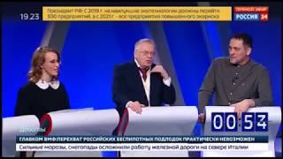 1.03.2018 Жириновский и Собчак устроили еще одну перепалку