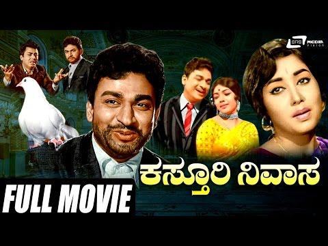 Kasthuri Nivasa – ಕಸ್ತೂರಿ ನಿವಾಸ| Kannada Full HD Movie *ing  Dr Rajkumar, Jayanthi
