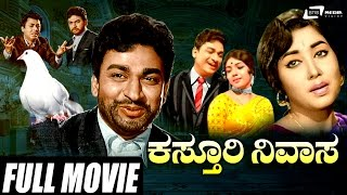 Kasthuri Nivasa – ಕಸ್ತೂರಿ ನಿವಾಸ| Dr Rajkumar Kannada Full Movies | Jayanthi
