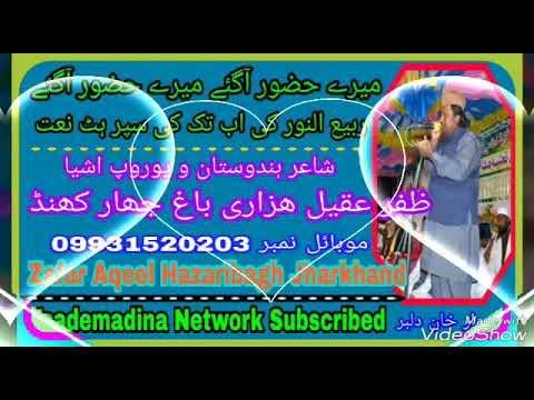 Zafar Aqeel  Hazaribagh --- Mere Huzoor Aagaye --- Awesome Beautiful Rabi Ul Noor New Naat 2017 --