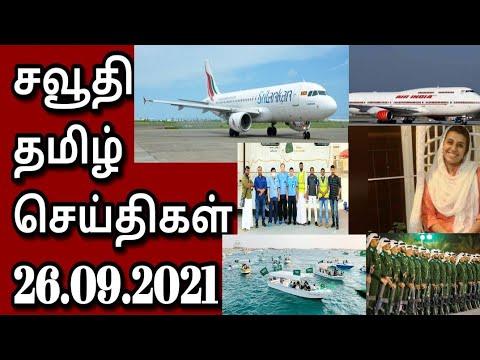 Saudi Tamil News   Tamil   JAFFNA TAMIL TV   Saudi Arabia BrrakingNews In Tamil 26.09.2021
