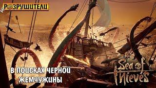 ● РУЙНІВНИКИ В Sea of Thieves ● Sea of Thieves ● pc ( live stream  стрім 18+ )