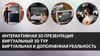 Интерактивная 3d презентация Виртуальный тур Виртуальная и дополненная реальность(, 2016-04-03T21:02:04.000Z)