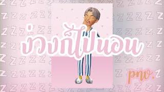 p n v . - ง่วงก็ไปนอน ( Zzz ) 【Official Audio】
