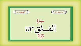 Surah 113 Chapter 113 Al Falaq  HD complete Quran with Urdu Hindi translation