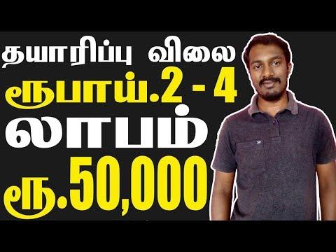 தயாரிப்பு விலை ரூபாய்.2 - 4 லாபம் ரூ.50000 | Business Ideas In Tamil