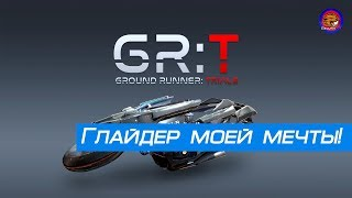 Глайдер моей мечты: Ground Runner: Trials(Oculus rift cv1 + touch)