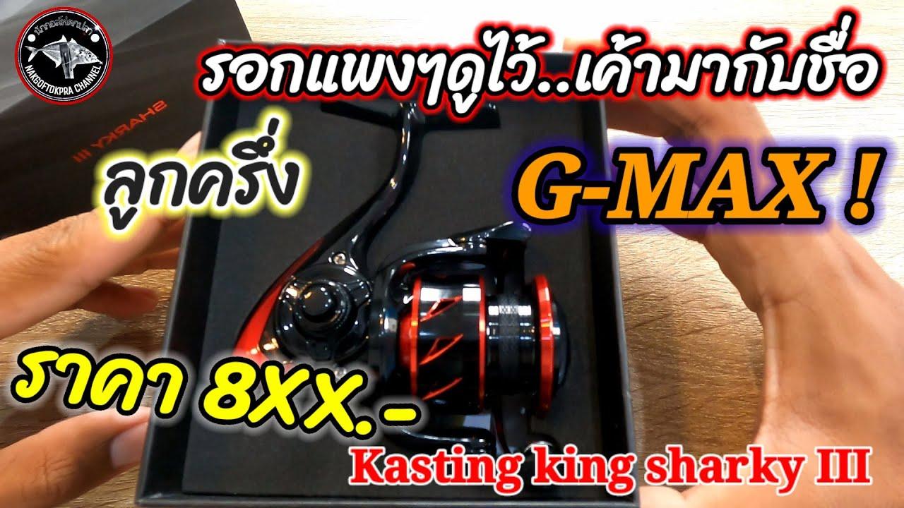 รีวิวEP.20นี่มันลูกครึ่ง G-MAX ! ราคาเพียง 8XX.- KAST KING SHARKY III