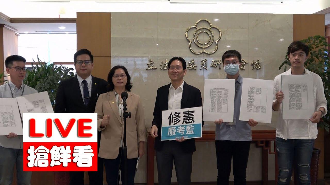 【LIVE搶鮮看】民眾黨提案修憲廢考監連署