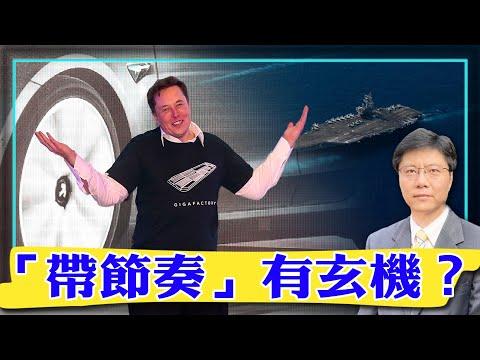 """【杰森视角】全球反共,谁在""""带节奏""""?特斯拉股票无近忧,有远虑!中共为何要修理特斯拉?为何找特斯拉维权的也被抓了?"""