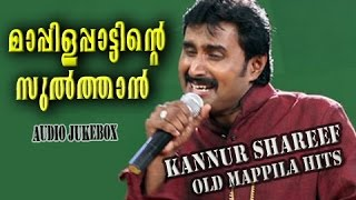 Mappila Songs Old Hits   Kannur Shareef Mappila Songs   Mappilapattinte Sulthan