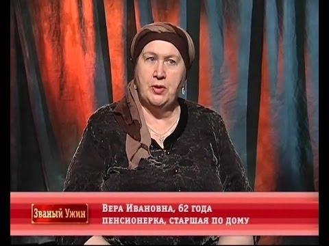 Званый ужин РЕН ТВ - YouTube