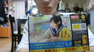 もしドラ×WONDA AKB48前田敦子主演    選抜総選挙 PDS もしドラ 検索動画 30