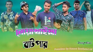 নোয়াখাইল্লা বাটপার //  Bangla funny video 2020 // Bangla comedy // Honest Brothers Ltd.