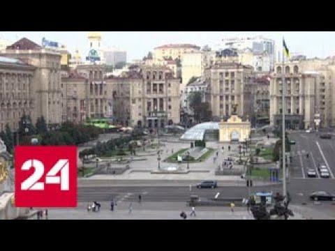 Зеленский уволил силовиков и ряд руководителей, на очереди генпрокурор - Россия 24