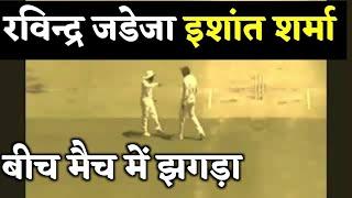 Ishant Sharma & Ravindra Jadeja Fight During 2nd Test ..