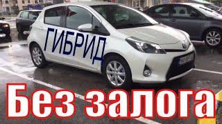 Аренда авто в Черногории Yaris Hybrid, Без залога и франшизы