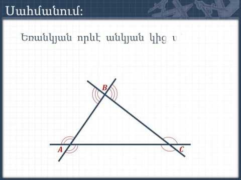 Եռանկյան անկյունների գումարը