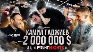 Камил Гаджиев об эксклюзиве с Чоршанбе Fight Nights за 2 000 000 Гаджиев о Персидском Дагестанце