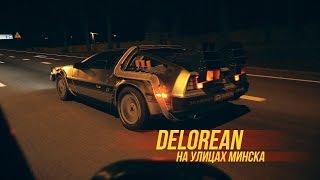 Легендарная DeLorean из