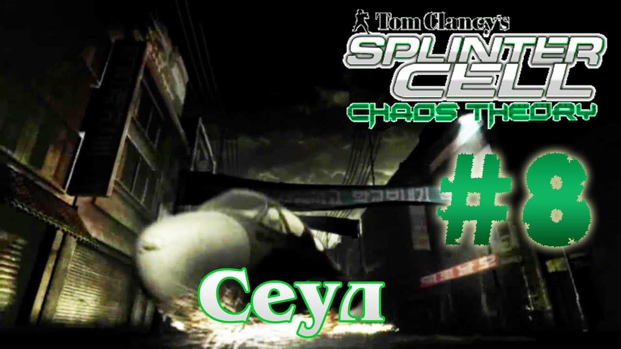 Splinter Cell - Chaos Theory➤8 миссия➤Сеул[1080p]