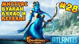 Drakensang Online → 28: Атлантида (Мистрас и Вулкан) - Пора спиться!
