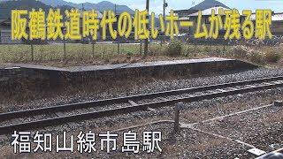 【駅に行って来た】福知山線市島駅は阪鶴鉄道時代の煉瓦積みホームが残る駅
