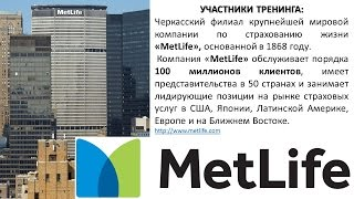 MetLife(Методика «Самостимуляция профессионального роста» «Диагностика кандидатов на вакансии при приеме и рота..., 2017-01-27T10:03:35.000Z)
