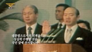 SBS [그것이 알고 싶다] - 29일(토) 예고