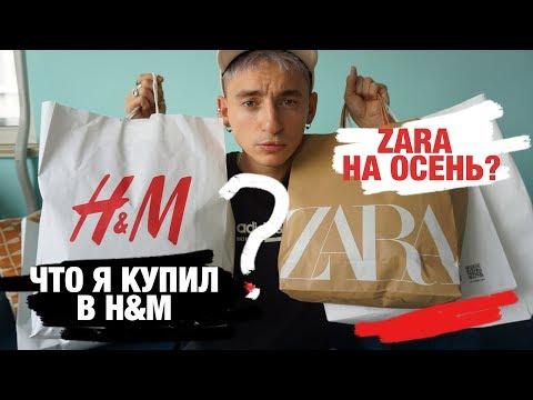 Что я купил в Zara   H&M   Uniqlo; Моя одежда на осень   одежда на осень 2019