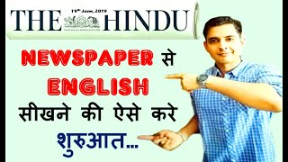 The Hindu Editorial Today (Organization men) ।। Learn English from the Newspaper।। 19 June 2019