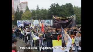 Русский марш Краснодар 4 ноября 2012