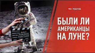 50 лет высадке на Луну: почему американцы не летают сейчас?