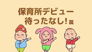 第1話「保育所デビュー待ったなし!」