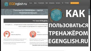 Інструкція до застосування EGEnglish.ru