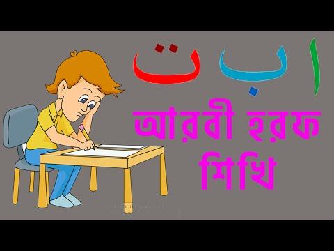 Arabic learning in Banglaআরবী বর্ণমালা /হরফ শিখুন #Arabic_Letters