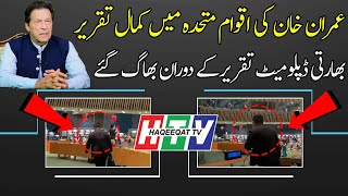 Indian Diplomat Walks During Historical Speech of Imran Khan at UN 2020