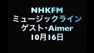 NHKFM ミュージックライン ゲスト・Aimer  2017