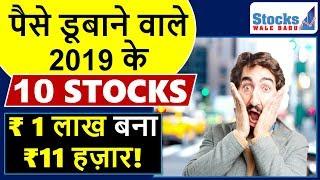 2019 के 10 STOCKS जिन्होंने निवेशकों के सबसे ज़्यादा पैसे डूबाए   10 WEALTH DESTROYER STOCKS of 2019