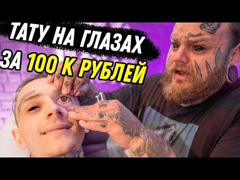 Тату ГЛАЗ за 100000 | Клиент ИСПУГАЛСЯ и сказал STOP