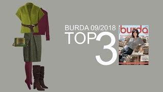 С чем носить жилет №109. Лучшие выкройки BURDA 09/2018
