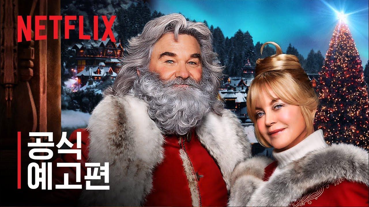 커트 러셀과 골디 혼의 크리스마스 연대기: 두 번째 이야기   공식 예고편   Netflix