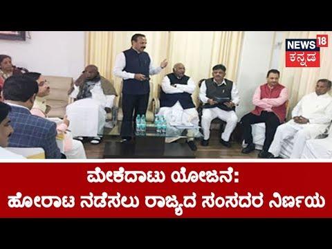 Deve Gowda, Kharge, DKS, Prahlad Joshi, & Shobha Karandlaje Unite For Mekedatu Project In Lok Sabha