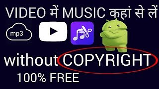 Download How To Download No Copyright Music On Android