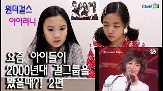 ENG] 요즘 아이들이 2000년대 걸그룹을 봤을때?! (원더걸스의 아이러니) Wonder Girls's '…