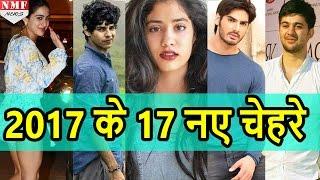2017 में Bollywood में होंगे 17 Debut, जानिए कौन-कौन रखेगा Filmi दुनिया में कदम