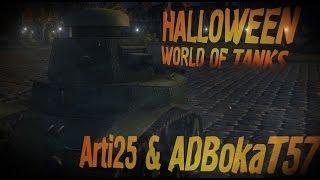 Halloween в World of Tanks