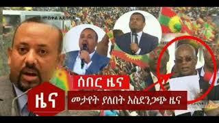 ሰበር ዜና!! የቢቢኤን ትኩስ ዜናዎች   BBN   16 September 2018   BBN Latest Ethiopian News