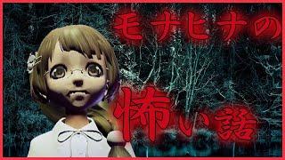 【恐怖】モナヒナの恐怖怪談!【ビビり必至】